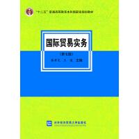 国际贸易实务(第七版)