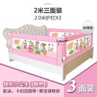 儿童床围栏1.8-2米大床通用宝宝护栏床边 防摔床挡板三面装a424 3