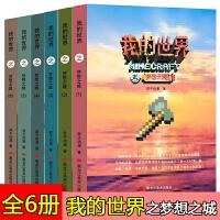 全套正版6册 我的世界书之梦想之城搞笑探索冒险故事游戏版漫画书小说书创意战斗生存男孩子6-7-8-9-12岁课外读物书