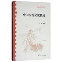 中国传统文化概论 潘斌 9787040490794 高等教育出版社教材系列(沪版)