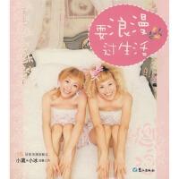 【RT1】耍浪漫过生活 小葳,小冰 鹭江出版社 9787806719527