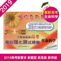 2019版 灿烂在六月 生命科学 上海市新高考模拟强化测试精编