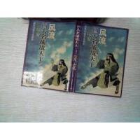 【二手旧书九成新】风流:四大名捕战天王 /温瑞安 著 江苏文艺出版社