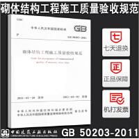 【官方正版】GB50203-2011砌体结构工程施工质量验收规范