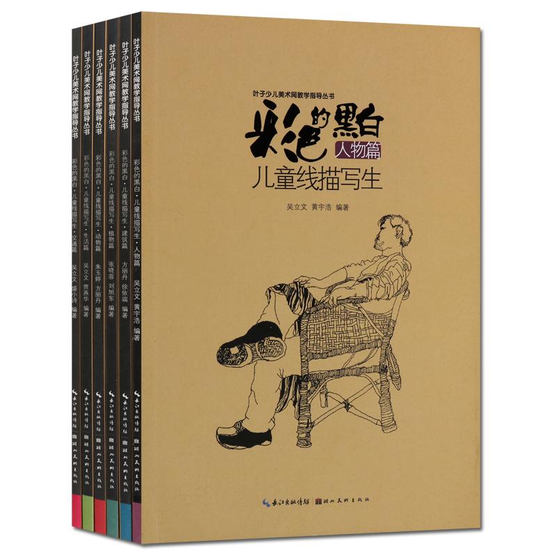 国画 白描绘画技法6册套装 彩色的黑白儿童线描写生 线描人物篇 建筑篇 植物篇 动物篇 生活篇 交通篇 正版