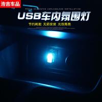 于福特翼虎氛围灯翼虎内饰改装LED免接线阅读灯USB照明装饰灯 汽车用品