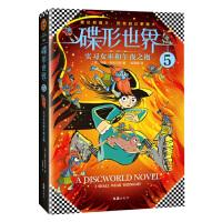 碟形世界5:实习女巫和午夜之袍 与《哈利?波特》《魔戒》并称世界三大魔幻巨著 儿童文学