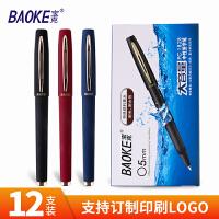 宝克0.5中性笔1.0大容量磨砂碳素粗字练字笔签字笔办公学生教师修改红笔医生处方蓝黑笔支持印刷文字定制LOGO