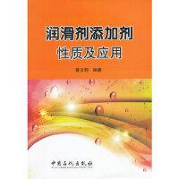 润滑剂添加剂性质及应用黄文轩著9787511415578中国石化出版社有限公司