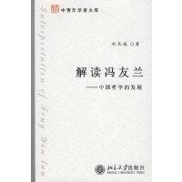 中青年学者文库―解读冯友兰:中国哲学的发展