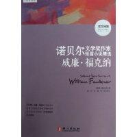 诺贝尔文学奖作家短篇小说精选――威廉・福克纳