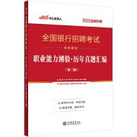 中公教育2022全国银行招聘考试:职业能力测验历年真题汇编(全新升级)