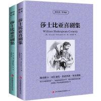中英对照2册 双语莎士比亚喜剧集悲剧集 英文+中文版 英汉对照书 读名著学英语 中英文双语名著小说学生英语读物