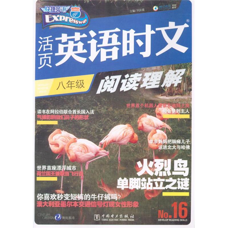 八年级-活页英语时文阅读理解-No.16( 货号:751981003)