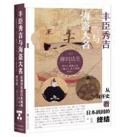 甲骨文丛书・丰臣秀吉与海盗大名:从海洋史看日本战国的终结