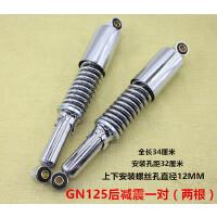 摩托车减震 太子125避震器 GN125后减震 减震器 太子125后叉 GN125减震一对