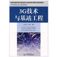 3G技术与基站工程(中国通信学会普及与教育工作委员会推荐教材)