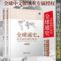 全球通史:从史前史到21世纪(第7版精装修订版,全二册)