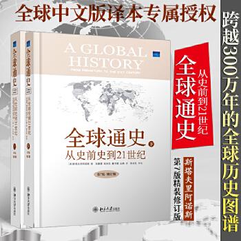 全球通史:从史前史到21世纪(第7版精装修订版,全二册) 中国畅销200万册,修订版新增数百幅珍贵的图片和脉络清晰的地图。你将看到一个从来就存在,却被大多数人无视的真实世界。