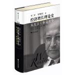 经济增长理论史:从大卫・休谟至今 经济思想译丛
