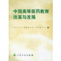 中国高等医药教育改革与发展