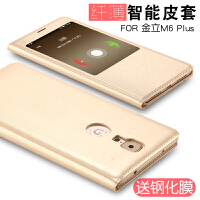 金立 m6plus手机壳 金立M6Plus保护套 gn8002s 手机保护壳 全包翻盖防摔智能视窗男女款皮套