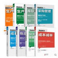 正版共8册精益制造系列物流管理图解生产实务+SCM供应链管理系统生产管理+库存成本采购管理工厂生产计划制订与执行精细化