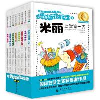 米丽成长系列(第1辑)1-8册