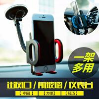 汽车用车载手机支架通用型前挡玻璃吸盘式仪表台出风口多功能