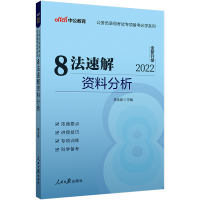 中公教育2021公务员考试专项备考必学系列:8法速解资料分析(全新升级)