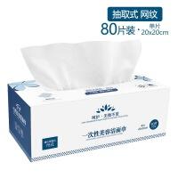 一次性洗脸巾棉质柔巾 美容洁面巾纸卸妆 旅行洗面擦脸巾 抽取式 网纹80抽(买2送1)