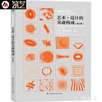 艺术・设计的光迹构成(修订版) 日本教育家朝仓直巳编著艺术设计中的光影艺术设计书籍