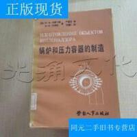 【二手旧书九成新】锅炉和压力容器的制造---[ID:461808][%#247C3%#]---[中图分类法]