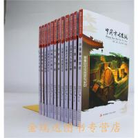 (12册)神秘的中华地理与发现   小学生课外阅读书籍  带孩子认识世界地理
