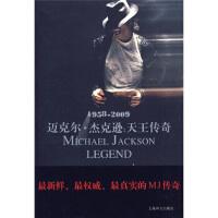 天王传奇:(1958-2009)迈克尔 杰克逊 [英] 纽凯-伯登,姚向辉 上海译文出版社 9787532749133