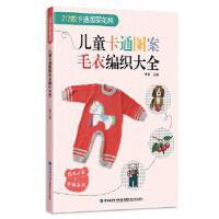 L正版儿童卡通图案毛衣编织大全 张翠 9787533552220 福建科技出版社