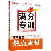 语文报・高考作文热点素材(畅销5年纪念版)(满分专训系列)