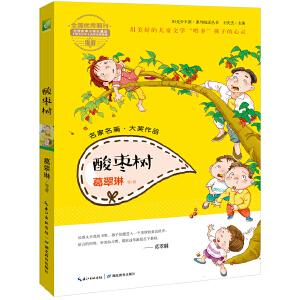 """阳光少年派:酸枣树(名家名篇新作精选 用美好的儿童文学""""喂养""""孩子的心灵)"""