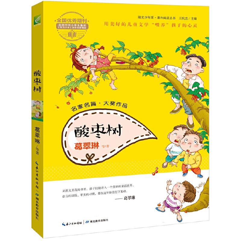 """阳光少年派:酸枣树(名家名篇新作精选 用美好的儿童文学""""喂养""""孩子的心灵)<a href="""