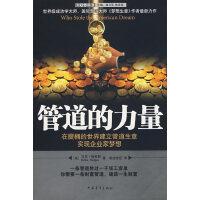 【旧书二手书8新正版】管道的力量哈吉斯 ,成功世纪 +云间美食两册合售 9787500682295