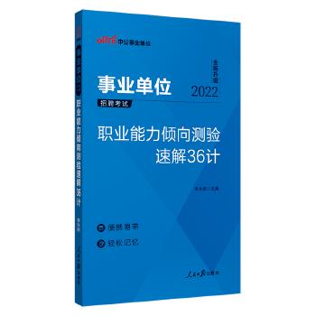 中公教育2019四川省事业单位公开招聘工作人员考试:职业能力倾向测验(全真模拟+历年真题)2本套