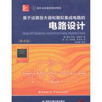 基于运算放大器和模拟集成电路的电路设计(第4版)(国外名校教材精选)
