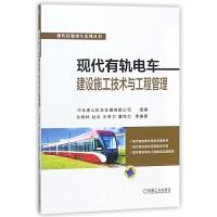 现代有轨电车建设施工技术与工程管理/现代有轨电车系列丛书