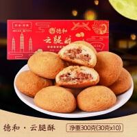 云南特产滇式酥皮火腿酥月饼300g 中秋糕点酥饼非广式粤式月饼