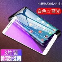 小米max3钢化膜max2全屏覆盖max手机贴膜6.44寸全面屏max1抗蓝光mi全包无白边防摔曲面
