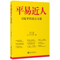 平易近人――习近平的语言力量 团购电话010-57993380