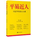 平易近人――习近平的语言力量 团购电话4001066666转6