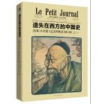 遗失在西方的中国史:法国《小日报》记录的晚清1891―1911