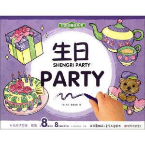 万次涂擦涂色书――生日Party