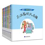 我能读・无障碍阅读桥梁书(套装全8册)(小学1-2年级和幼儿园大班假期推荐课外注音读物,培养儿童拼音、识字和阅读理解能力,让儿童爱上阅读,爱上写作!)